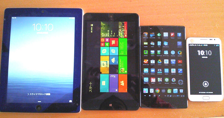Thinkpad8とタブレットの比較の写真