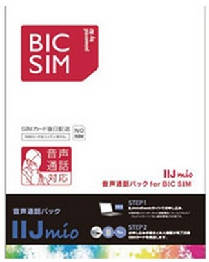音声対応格安SIMをさらに格安にする方法