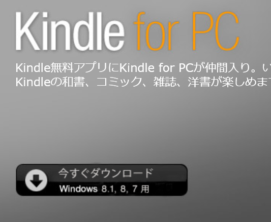 早速、Kindle for PC を試してみました
