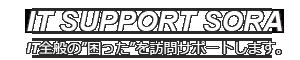 ふじみ野/川越  IT・スマホ・パソコンサポート SORA