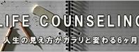 lifecounselling_banner