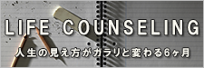 lifecounselling_banner