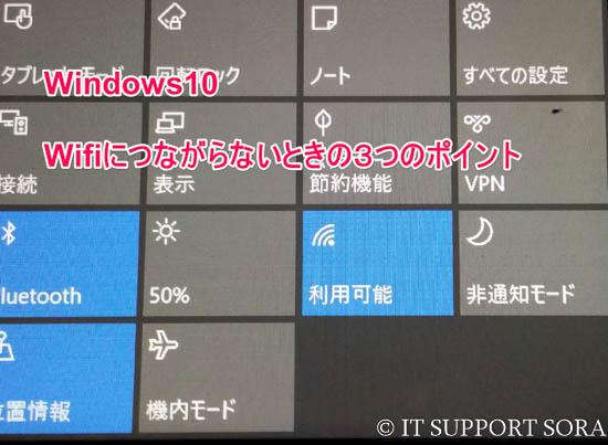 Windows10 Wi-Fiがつながらない!3つの確認ポイント