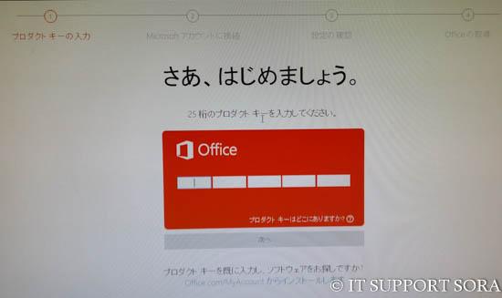 amazonで購入したOffice365 Soloをインストールする手順