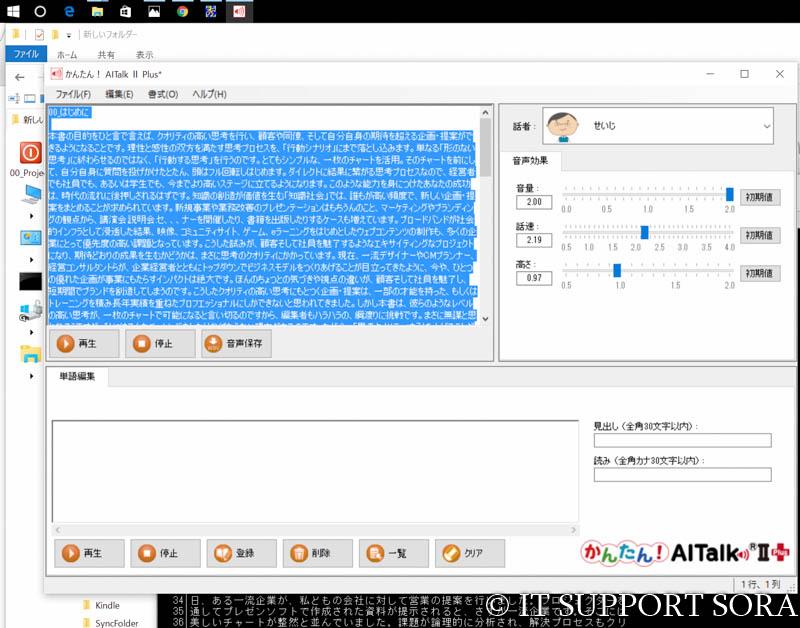 AI TalkⅡ