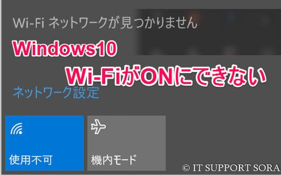 Windows10 長期スリープ復帰後 Wi-Fiにつながらない