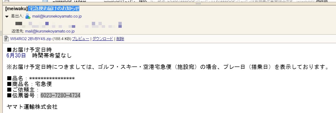 ヤマト運輸不審メール