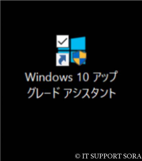 【WIN10】Anniversary Updateで失敗するときの対処法