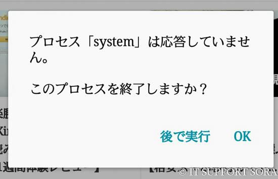 【Android】プロセス「System」は応答していません。とエラーメッセージが表示される。