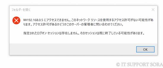 【WIN10】WindowsUpdate後共有フォルダにアクセスできない