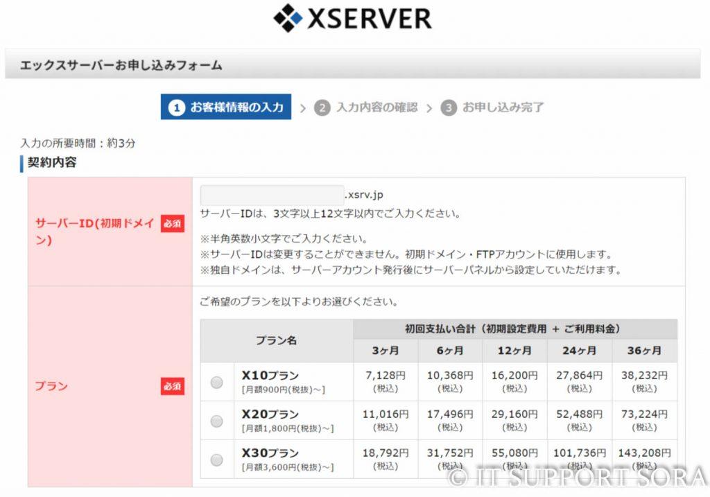 3_1_xservercontract_03