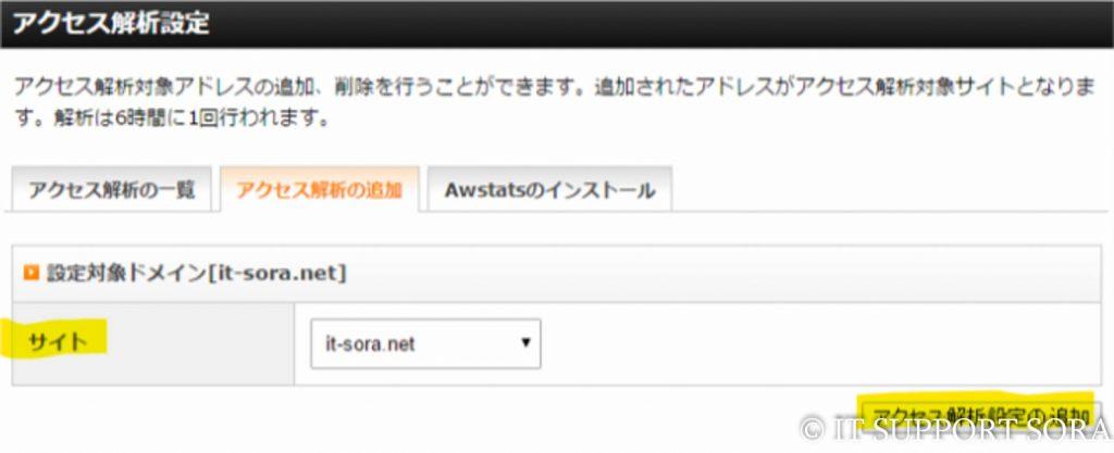 3_6_0_xserver_access02