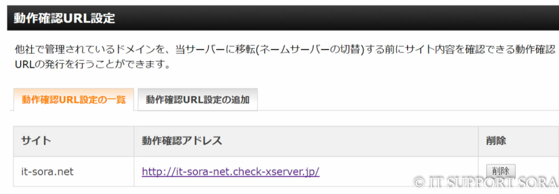 3_7_XSERVER_WPS_INST_07