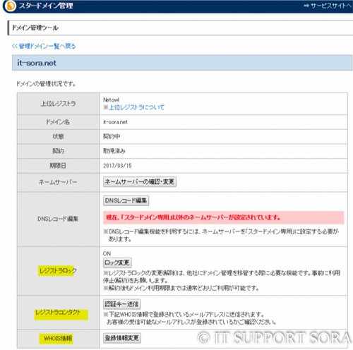 7_2_0_Domain_Chg_01