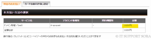 7_3_1_Domain_Chg_04
