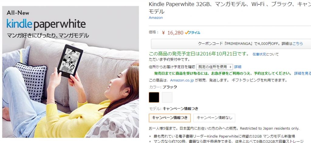 amazon_kindle_manga