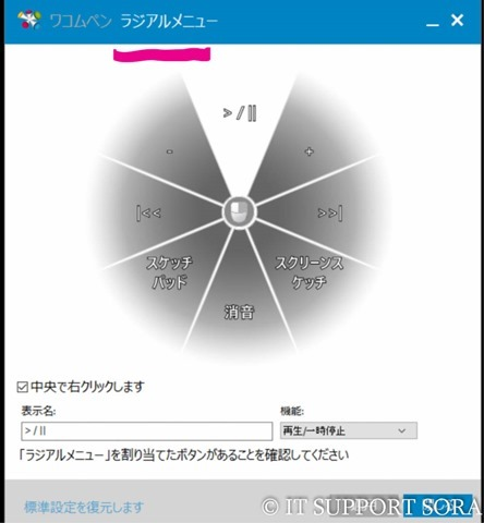 20161122_radialmenu_04