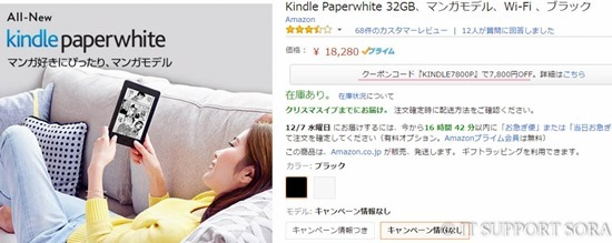 20161206_Kindlesale_04