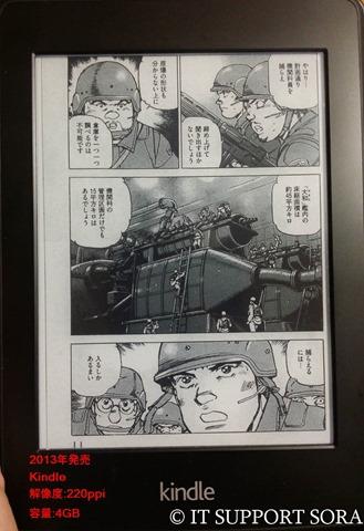 20161207_KindleManga_04