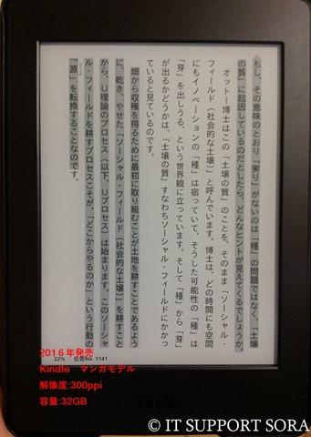 20161207_KindleManga_06