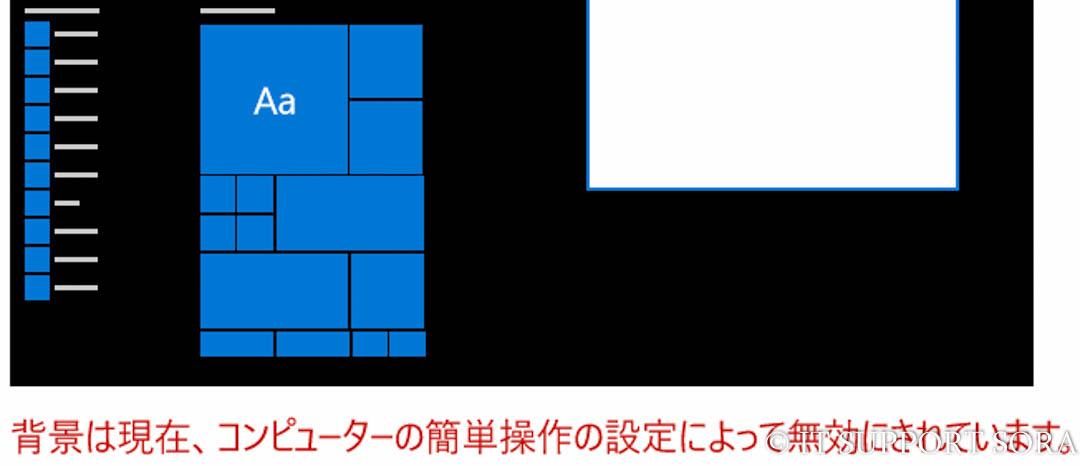 【WIN10】デスクトップ背景を変えることができない