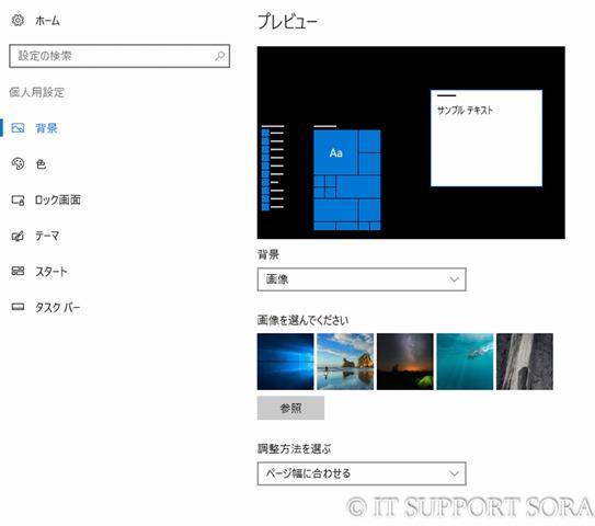 20170116-win10desktop_05