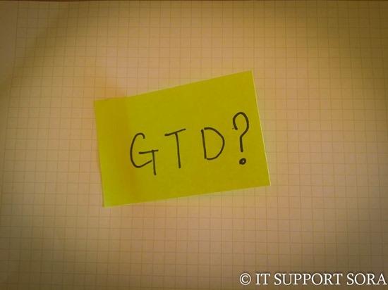 ストレスフリーなGTDのやり方