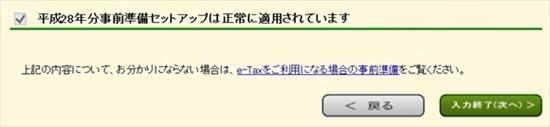 20170201_etax036