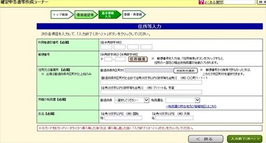20170201_etax037