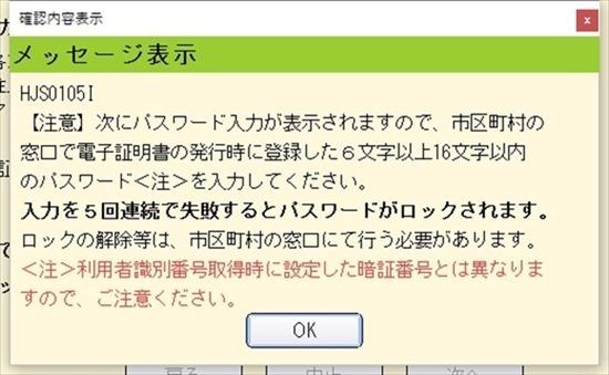 20170201_etax040