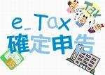 e-Taxでの確定申告 手順~確定申告編~