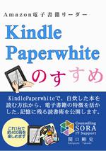 「Kindle Paperwhiteのすすめ」を出版しました。