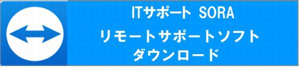 リモートソフトのダウンロード