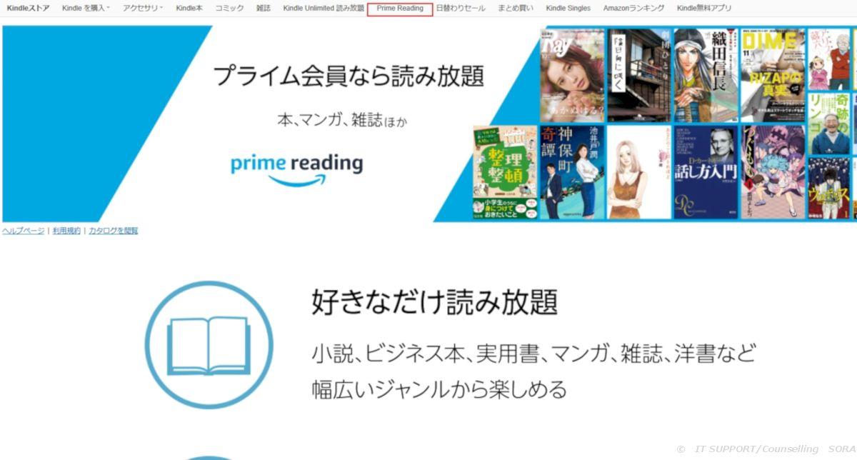 読書の秋は「Prime Reading」で電子書籍を楽しもう