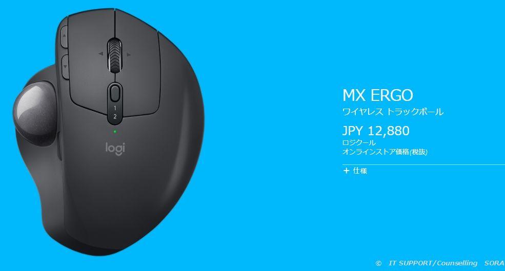 エレコムのトラックボールマウスを『MX ERGO』化する方法