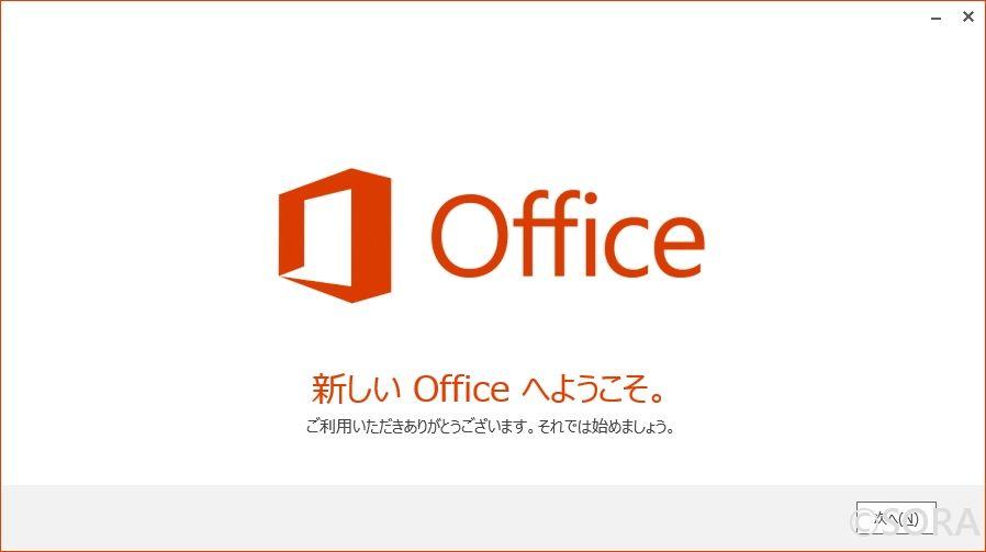「Office2013」をインターネットから再インストールする方法
