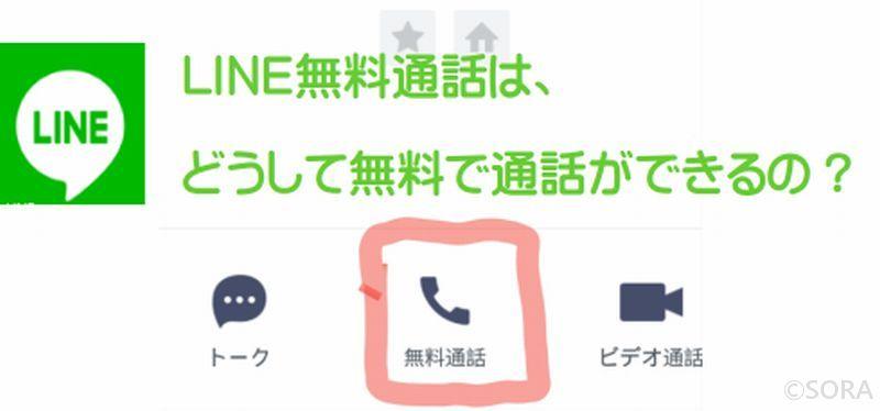 「電話」と「LINE無料通話」を使い分ける方法