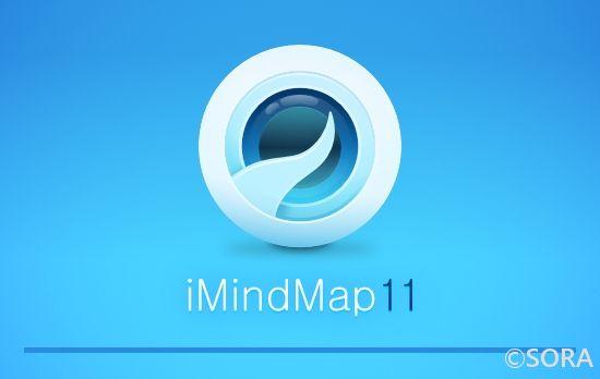 マインドマップソフト「iMaindMap Ver11」をご紹介します。