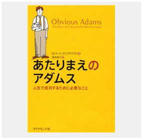 あたりまえのアダムス|人生で成功するために必要なこと