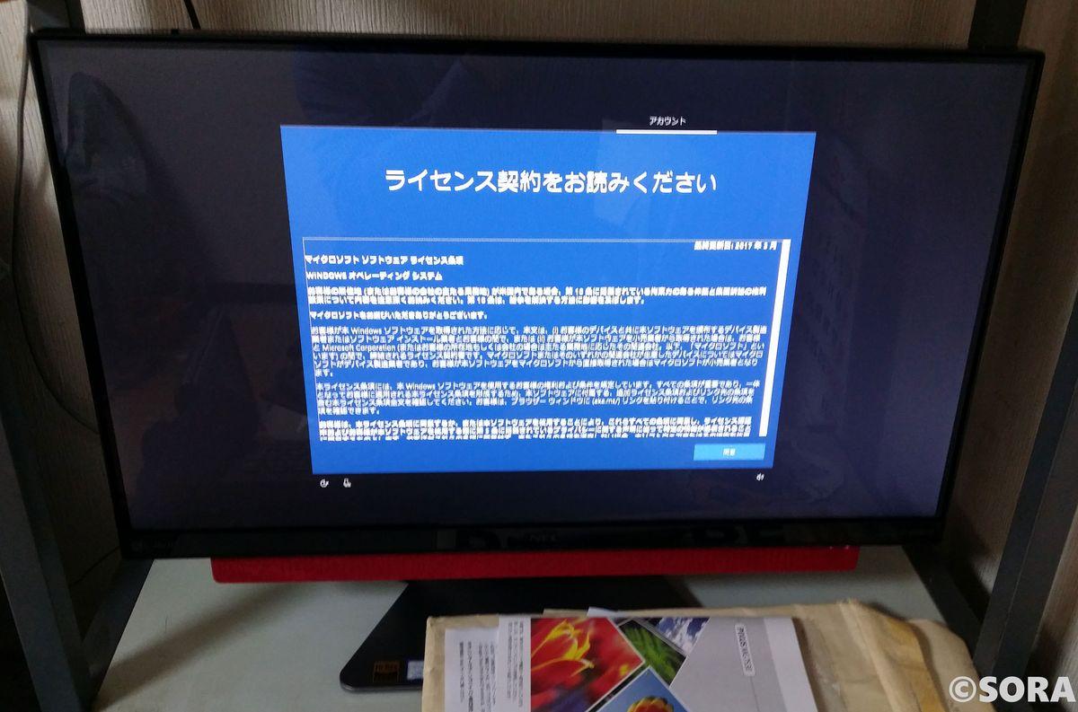新しいパソコンへの買い替えサポート