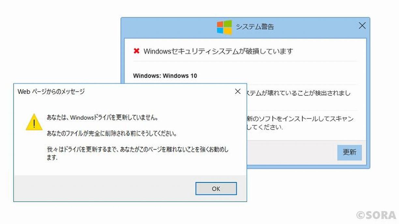 「Windowsセキュリティシステムが破損しています」のトラブルサポート