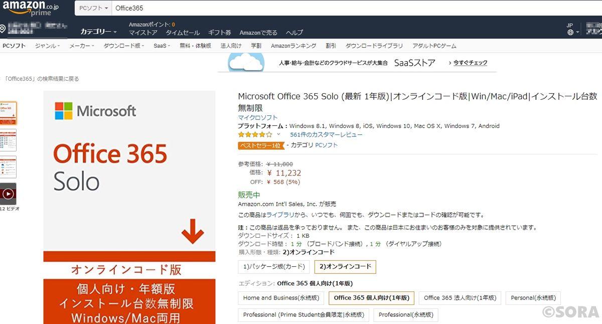 【2019年版】Office 365 SoloをAmazonで購入するタイミングと手順