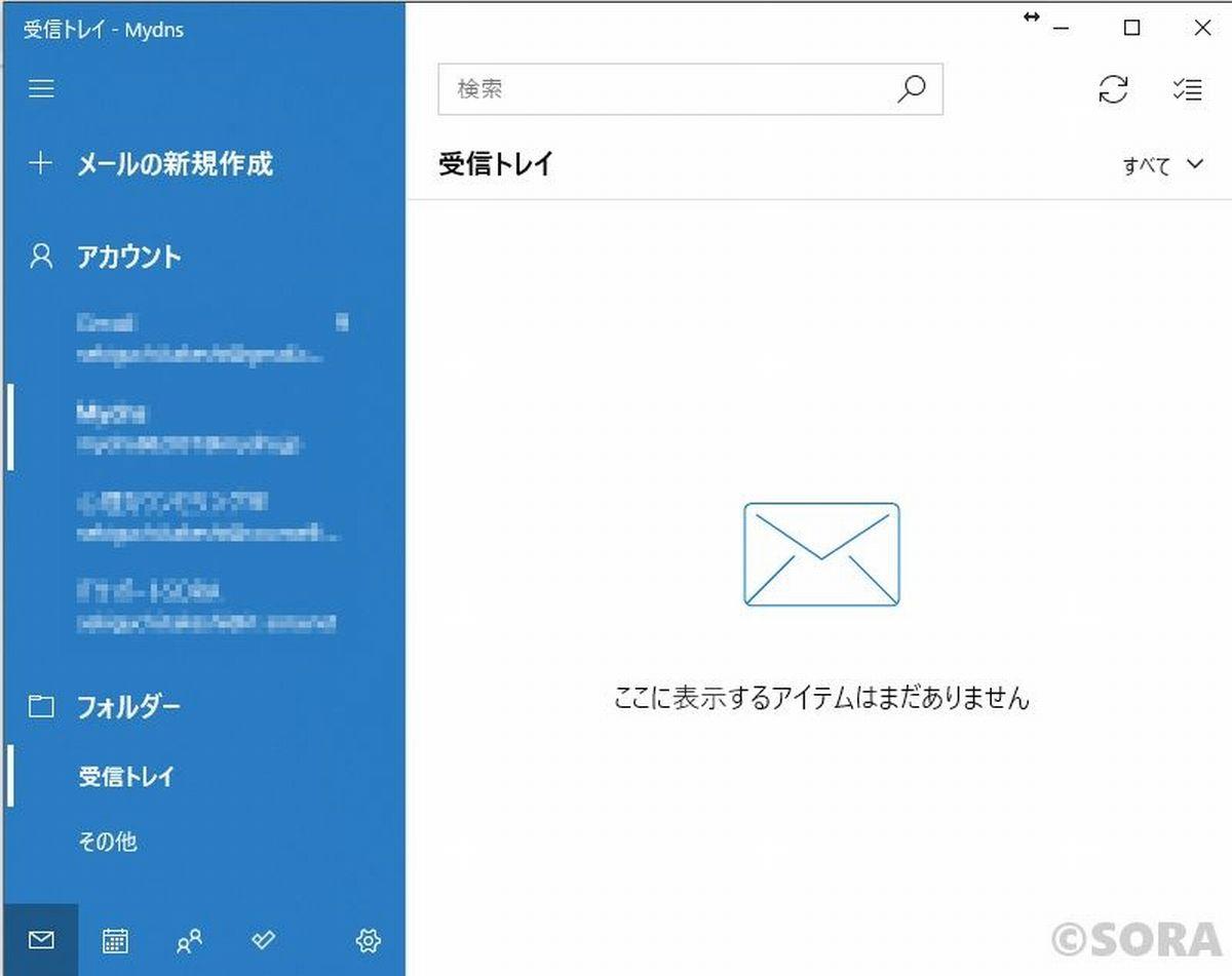 【Win10】標準メールアプリで「送受信ができない」トラブルサポート
