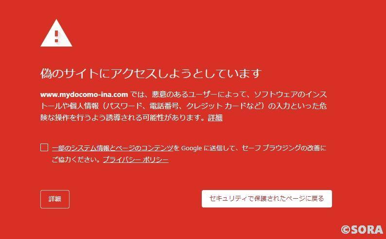 NTT DOCOMOを語るフィッシングメールにご注意を!