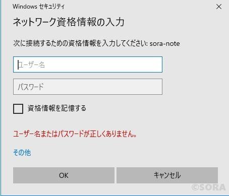Windows10資格情報のイメージ