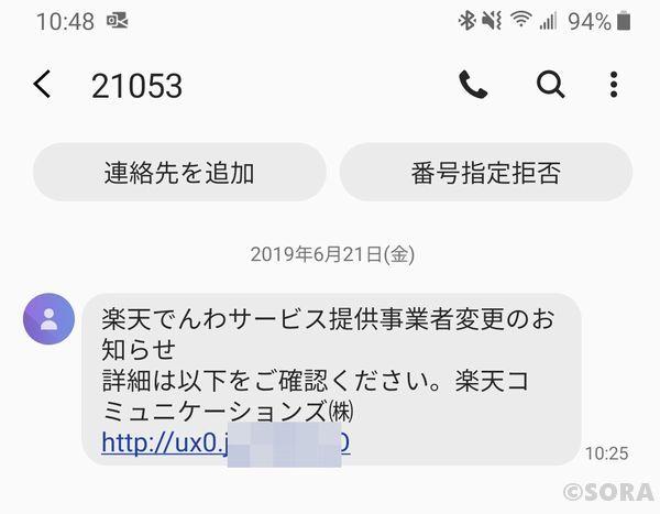 楽天 電話 番号 変更