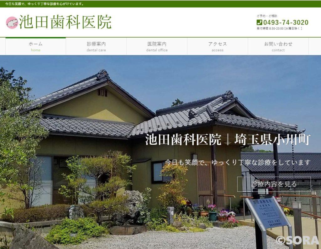 池田歯科医院のホームページ
