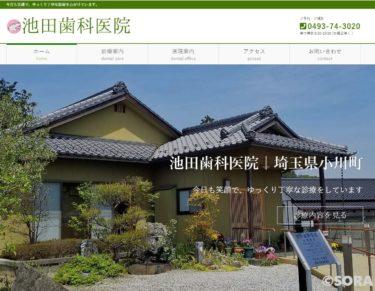 埼玉県比企郡小川町の「池田歯科医院」様のホームページを制作しました。