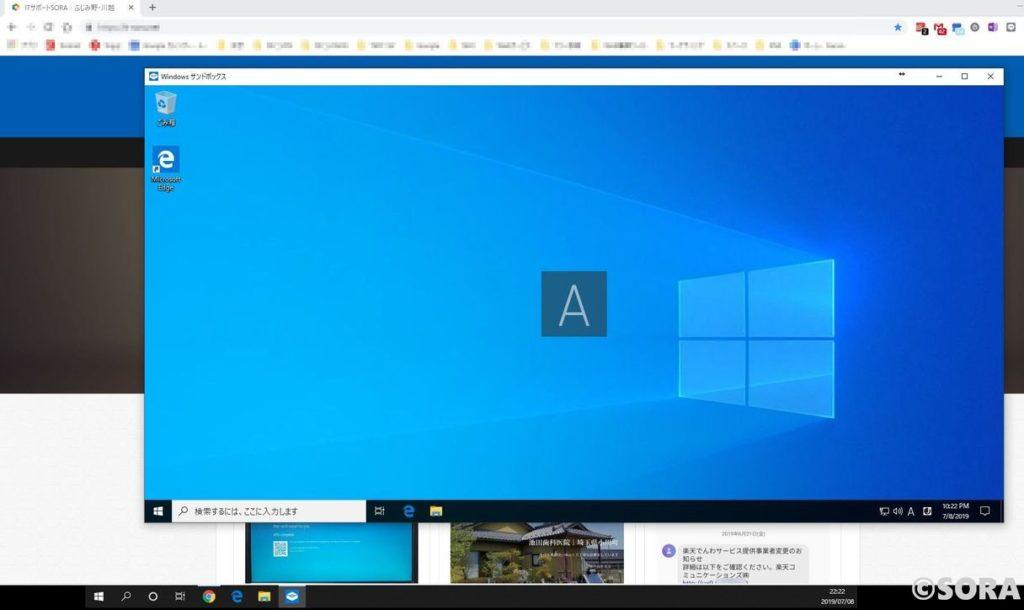 Windowsサンドボックス機能