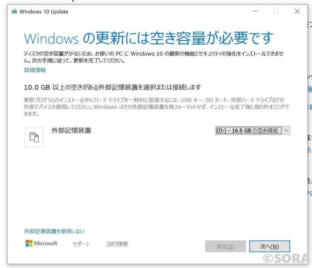 Windowsの更新には空き容量が必要ですの警告画面